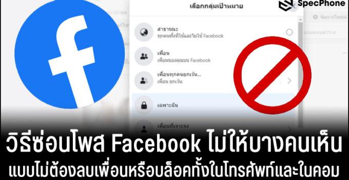 วิธีซ่อนโพส Facebook ไม่ให้บางคนเห็นแบบไม่ต้องลบเพื่อน ทำได้ทั้งในโทรศัพท์และในคอม