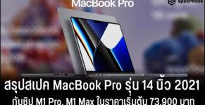 สเปค macbook pro 14 นิ้ว 2021 m1 pro m1 max