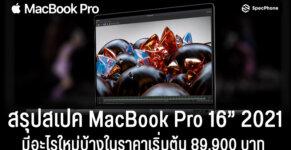 สเปค macbook pro 16 นิ้ว 2021 m1 pro m1 max