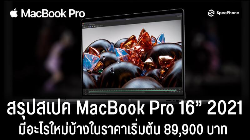 """สรุปสเปค MacBook Pro 16"""" 2021 ชิป M1 Pro, M1 Max มีอะไรใหม่บ้างในราคาเริ่มต้น 89,900 บาท"""