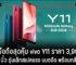 แนะนำมือถือสุดคุ้ม vivo Y11 จอ 6.35 นิ้ว รุ่นเล็กสเปคแรง แบตอึด พร้อมกล้อง 2 ตัวในราคาเพียง 3,999 บาท