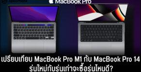 เปรียบเทียบ MacBook Pro M1 vs MacBook Pro 14 รุ่นไหนดีสเปคราคา