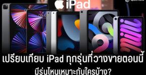 เปรียบเทียบ iPad 9 ipad air 4 ipad mini 6 iapd pro 2021 แต่ละรุ่น