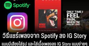 แชร์เพลง spotify ลง ig story มีเสียงใส่รูป ใส่เนื้อเพลงลง ig