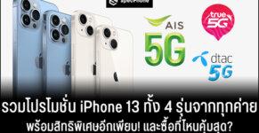โปรโมชั่น iphone 13 จาก ais true dtac จองราคา