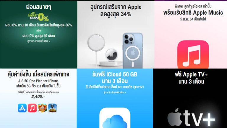 โปรโมชั่น iphone 13 จาก ais true dtac จองราคา ais 5