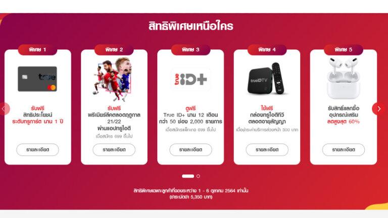 โปรโมชั่น iphone 13 จาก ais true dtac จองราคา true 3