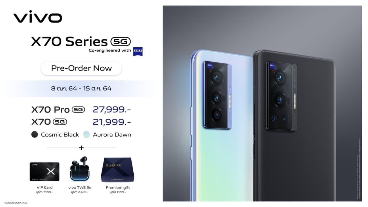 เปิดให้จองแล้ววันนี้! vivo X70 Series 5G สมาร์ตโฟนตัวท็อปเลนส์ ZEISS