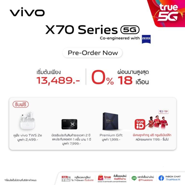 5. X70 Series Pre order TRUE 1