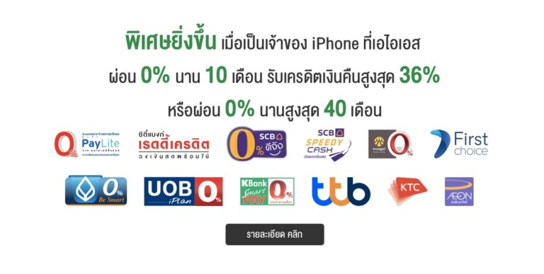 AIS iPhone 13 Package 00003