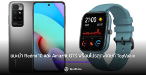 Amazfit GTS and Redmi 10 Cover