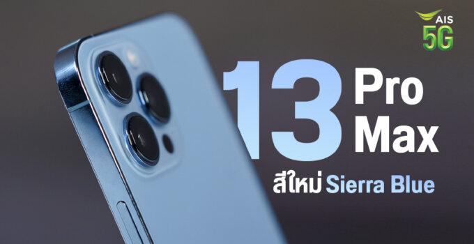รีวิว iPhone 13 Pro Max | iPhone 13 การอัพเกรด (กล้อง) ครั้งใหญ่ และหลายสิ่งที่ดีเกินคาด