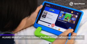 HUAWEI MatePad T 8 Kids Edition Cover