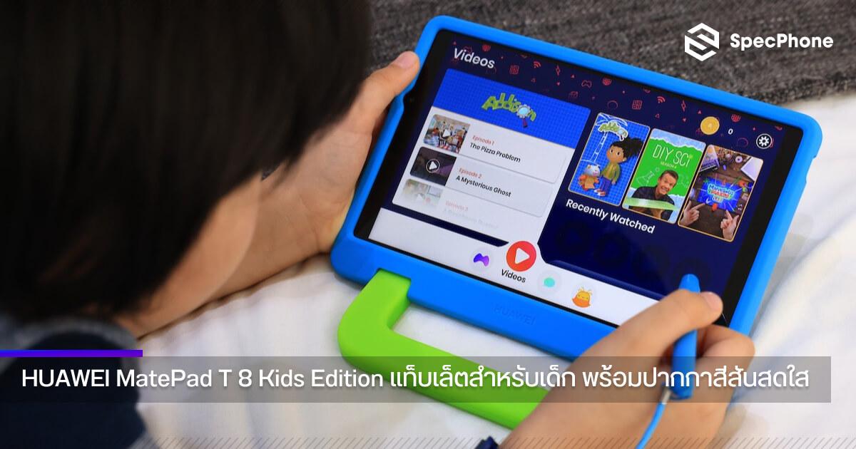 HUAWEI MatePad T 8 Kids Edition แท็บเล็ตสำหรับเด็ก มาพร้อมปากกา และ Kids Corner