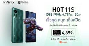 KV Promotion Infinix HOT 11S 1