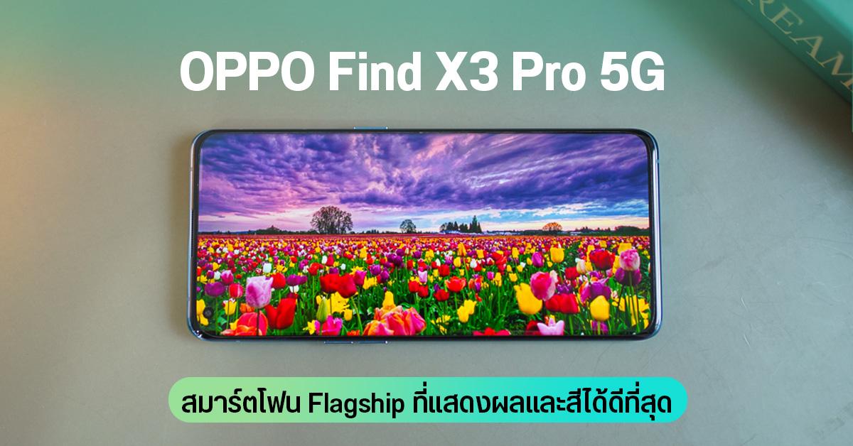 OPPO Find X3 Pro 5G สมาร์ตโฟน Flagship ที่แสดงผลและสีได้ดีที่สุด