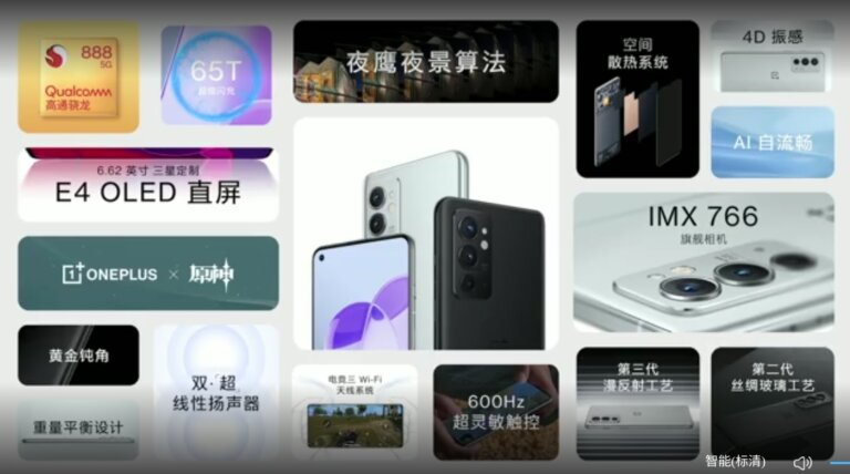 OnePlus 9RT features