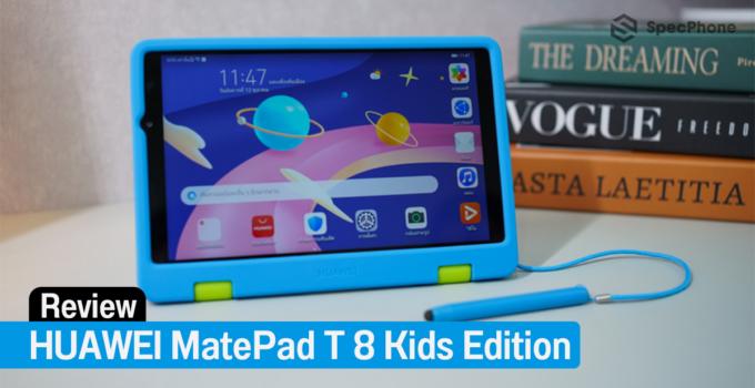 รีวิว HUAWEI MatePad T 8 Kids Edition แท็บเล็ตสุดคุ้มสำหรับเจ้าตัวเล็ก ในราคาเพียง 6,490 บาท
