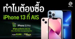SP 211001 FB Post iPhone13 AIS 1 1