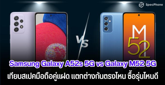 เทียบสเปค Samsung Galaxy A52s 5G vs Samsung Galaxy M52 5G มือถือคู่แฝดระดับกลาง มีจุดแตกต่างกันที่ตรงไหนบ้าง