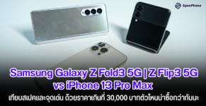 Samsung Galaxy Z Fold3 5G Z Flip3 5G VS iPhone 13 Pro Max