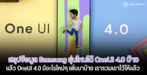 Samsung OneUI4 Android 12