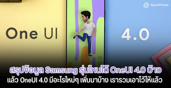 สรุป Android 12 Samsung รุ่นไหนได้บ้าง แล้ว OneUI 4.0 มีอะไรใหม่ เรารวมมาไว้ให้แล้ว!!