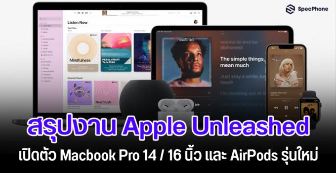 สรุปงานเปิดตัว Macbook Pro 14 นิ้ว และ 16 นิ้วรุ่นใหม่ มาพร้อมชิป M1 Pro และ M1 Max และยังมี HomePod mini กับ AirPods รุ่นที่ 3 ด้วย