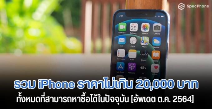 รวม iPhone ราคาไม่เกิน 20000 บาท ทั้งหมดที่มีขายอยู่ในปัจจุบันนี้ [อัพเดต ต.ค. 2564]