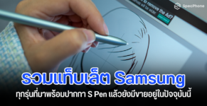 all tablet samsung with s pen