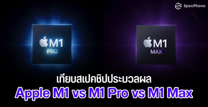 เปรียบเทียบชิป Apple M1 vs M1 Pro vs M1 Max ต่างกันตรงไหนบ้าง