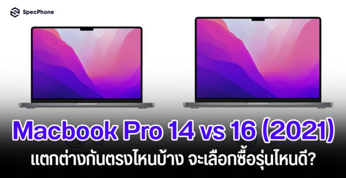 เทียบสเปค Macbook Pro 14 vs Macbook Pro 16 (2021) แตกต่างกันตรงไหน จะเลือกซื้อรุ่นไหนดี