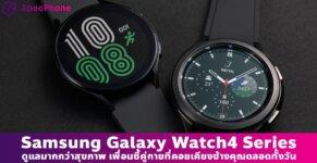 galaxy watch4 SP cover web 1