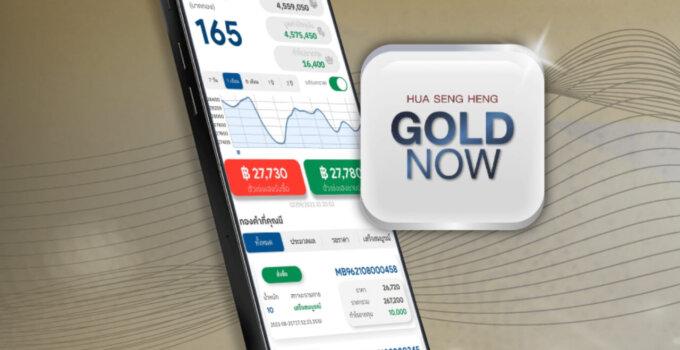 """ตอกย้ำความเป็นผู้นำด้านทองคำ """"ฮั่วเซ่งเฮง"""" บุกตลาดนักลงทุนยุคใหม่ เปิดตัว แอปพลิเคชัน GOLD NOW อย่างเป็นทางการ"""