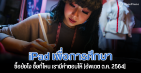 how to buy ipad education and price