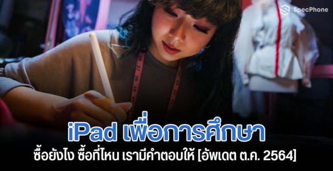 วิธีซื้อ ราคา และเงื่อนไข iPad เพื่อการศึกษา ซื้อยังไง ซื้อที่ไหน เรามีคำตอบให้แล้ว [อัพเดต ต.ค. 2564]