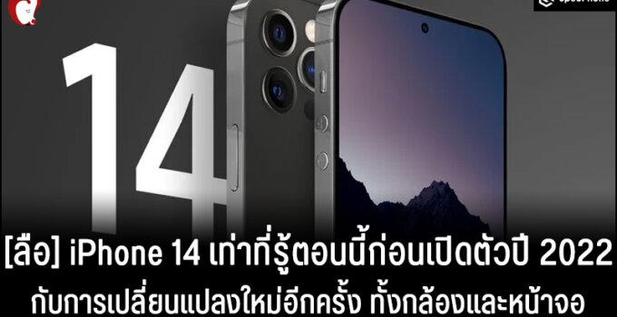 [ลือ] iPhone 14 เท่าที่รู้ตอนนี้ก่อนเปิดตัวในปี 2022 กับการเปลี่ยนแปลงใหม่อีกครั้ง ทั้งกล้องและหน้าจอ