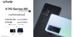 vivo X70 Series 5G official sale horizontal