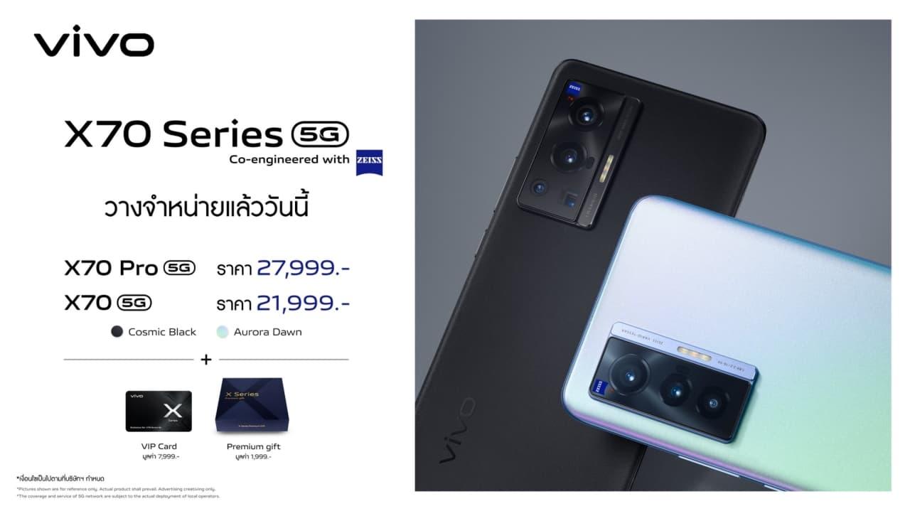 สิ้นสุดการรอคอย! vivo X70 Series 5G สุดยอดสมาร์ตโฟนถ่ายภาพด้วยเทคโนโลยี จาก ZEISS และหูฟังไร้สาย TWS 2 Series วางจำหน่ายอย่างเป็นทางการแล้ววันนี้!